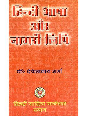 हिंदी भाषा और नागरी लिपि  - Hindi Language and Nagari Lipi