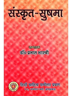 संस्कृत-सुषमा  - Sanskrit Sushma (An Introduction to Sanskrit Literature and Indian Culture)