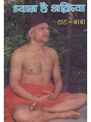ध्यान है अक्रिया - Meditation is Non- Action