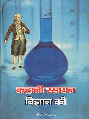 कहानी रसायन विज्ञान की: Development of Chemistry