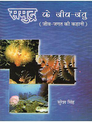 समुद्र के जीव-जंतु (जीव-जगत की कहानी): Stories of Water Animals