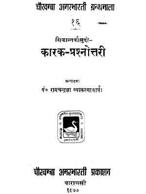 सिद्धान्तकौमुदी: कारक -प्रश्नोत्तरी - Siddhanta Kaumudi-Karak Prashnottari (An Old and Rare Book)
