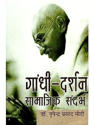 गांधी दर्शन: सामाजिक संदर्भ - Social References of Gandhi's Ideas