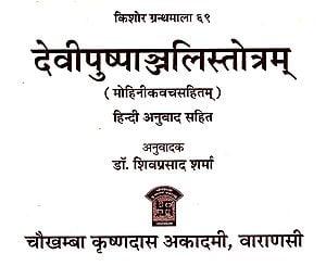 देवीपुष्पाञ्जलिस्तोत्रम् - Devi Pushpanjali Stotram