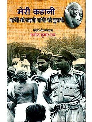 मेरी कहानी: गांधी की कहानी गांधी की जुबानी - Gandhi's Life Story in His Words