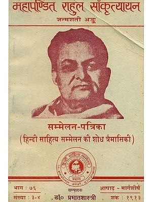 सम्मेलन पत्रिका: महापण्डित राहुल सांकृत्यायन जन्मशती अंक - Sammelan Patrika: Literary Birth Count of Mahapandit Rahul (An Old and Rare Book)