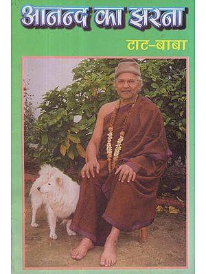 आनन्द का झरना - Anand Ka Jharna