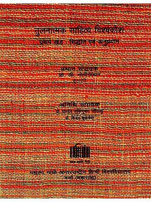 तुलनात्मक साहित्य विश्वकोश - Comparative Literary Encyclopaedia (Volume- 1)