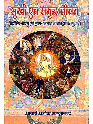सुखी एवं समृद्ध जीवन (ज्योतिष-वास्तु एवं लाल-किताब के व्यवहारिक सुझाव) - Suggestions of Jyotish-Vastu and Lal Kitab for a Happy and Prosperous Life