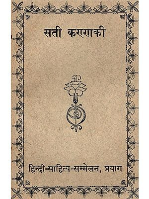 सती करारााकी - Story of Famous Tamil Poet Shilpadhi karam (An Old and Rare Book)