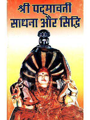 श्री पद्मावती साधना और सिद्धि  - Padmavati's Meditation for Accomplishment