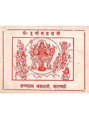 दुर्गा सप्तशती  - Durga Saptshati
