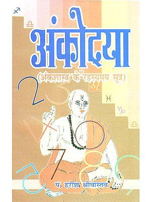 अंकोदया - Authentic Investigation of Ankshastra in Astrology