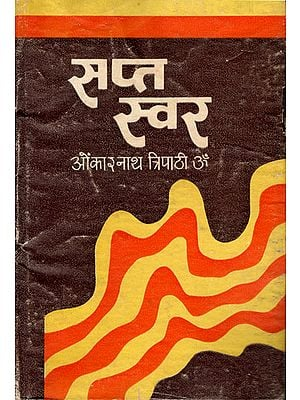 सप्त स्वर - Sapt Swar 'A Collection of Poems' (An Old and Rare Book)