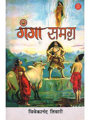 गंगा समग्र: River Ganga- A Helpful Agent