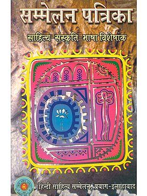 सम्मेलन पत्रिका: साहित्य संस्कृति भाषा विशेषांक - Sammelan Patrika: Literature Culture and Language Specifications