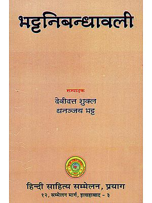 भट्टनिबन्धावली - A Compilation of Essays of Late Pandit Balkrishna Bhatt Part-1 (An Old and Rare Book)
