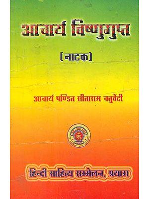 आचार्य विष्णुगुप्त (नाटक) - Acharya Vishnugupt (Natak)