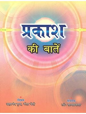 प्रकाश की बातें: Stories on Refraction and Reflection of Light