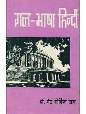 राज भाषा हिन्दी - Raj Bhasha Hindi (An Old and Rare Book)