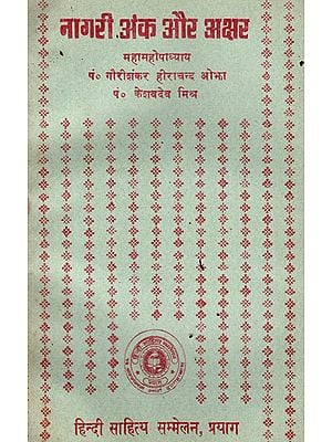 नागरी अंक और अक्षर - Changes in Numbers and Letters in Nagari Lipi (An Old and Rare Book)