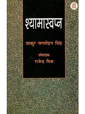 श्यामास्वप्न: Shyama Swapna (A Novel)