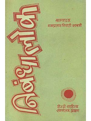 निबन्धा लोक - Nibandh Alok (An Old and Rare Book)