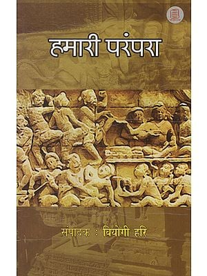 हमारी परंपरा: Our Tradition (A Brief Introduction of Indian Religion and Culture)