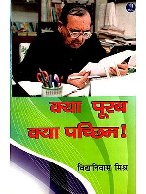 क्या पूरब क्या पच्छिम!: Collection of Essays on Indian Culture and Traditions