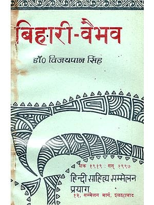 बिहारी-वैभव - Collection of Selected 203 Dohas of Mahakavi Bihari (An Old and Rare Book)