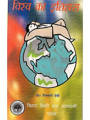 विश्व का इतिहास: History of the World (An Old Book)