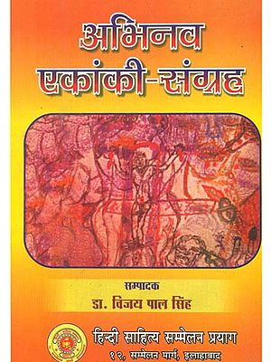 अभिनव एकांकी संग्रह - Abhinav Ekanki (Collection of Plays)