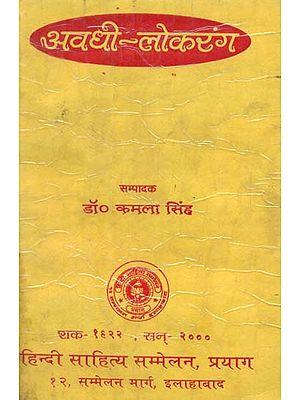 अवधी लोकरंग - Awadhi Lokrang (An Old and Rare Book)