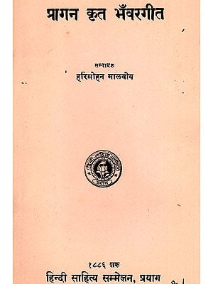 प्रागन कृत भँवरगीत - Bhavargeet of Poet Prangan- Collection of Poems (An Old and Rare Book)