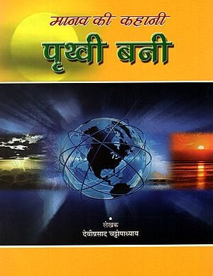 पृथ्वी बनी: Human Story on How Earth Was Formed