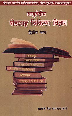 आयुर्वेदीय षोडशाङ्ग चिकित्सा  विज्ञान - Ayurvedic Shodshanga Medical Science Part - 2