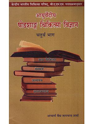 आयुर्वेदीय षोडशाङ्ग चिकित्सा  विज्ञान - Ayurvedic Shodshanga Medical Science Part - 4