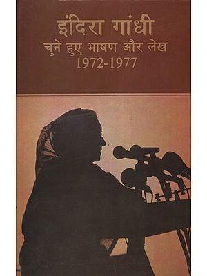 इंदिरा गांधी चुने हुए भाषण और लेख (1972 - 1977) - Selected Speeches and Articles of Indira Gandhi (1972 - 1977)