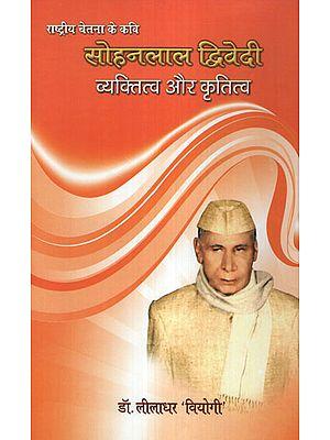 सोहनलाल द्विवेदी व्यक्तित्व और कृतित्व - Personality and Gratitude of Sohanlal Dwivedi