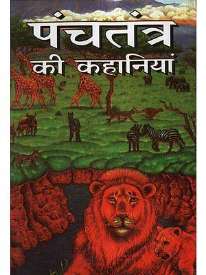 पंचतंत्र की कहानियां - Stories of Panchatantra
