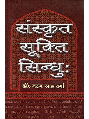 संस्कृत सूक्ति सिन्धु: - Sanskrit Quotation