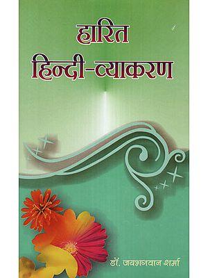 हारितहिन्दी -व्याकरण - Hindi - Grammar