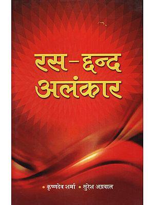 रस - द्दन्द अलंकार - Rasa - Chhand Alankara