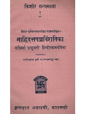 नाह्निदत्तपञ्चविंशतिका - Nahindatta Panchavinshatika