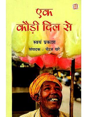 एक कौड़ी दिल से: Ek Kaudi Dil Se (Collection of Stories of Swayam Prakash)