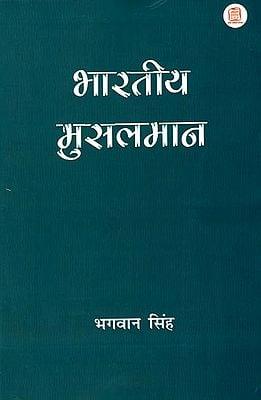 भारतीय मुसलमान: Indian Muslim