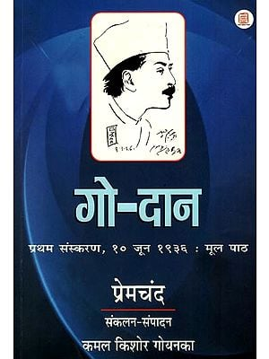 गो-दान: Donation of a Cow (A Novel by Premchand)