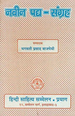 नवीन पद्य संग्रह - Naveen Padya Sangrah (A Collection of Poems)