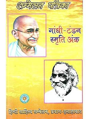 सम्मलेन पत्रिका - Sammelan Patrika of Gandhi and Rajshri Tandon on Hindi Language (An Old and Rare Book)