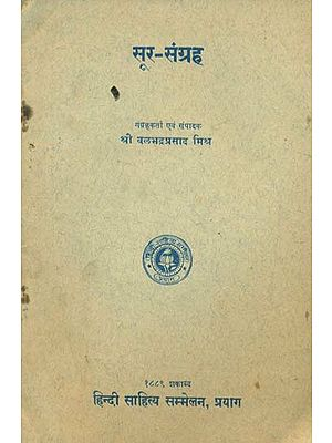 सूर संग्रह - Sur Sangrah (An Old and Rare Book)